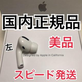 Apple - [美品] AirPods Pro 左耳のみ 国内正規品