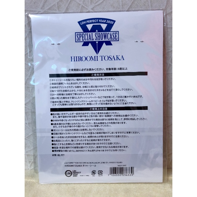 三代目 J Soul Brothers(サンダイメジェイソウルブラザーズ)の登坂広臣 臣君 グッズ 三代目 タトゥーシール エンタメ/ホビーのタレントグッズ(男性タレント)の商品写真