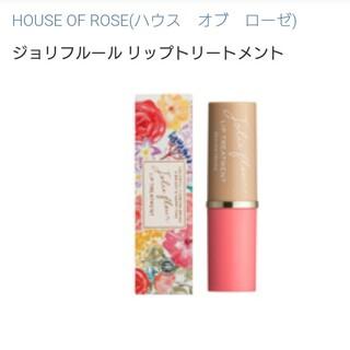 ハウスオブローゼ(HOUSE OF ROSE)のさなまんごー様専用☆ハウスオブローゼ☆ジョリフルール☆リップトリートメント(リップケア/リップクリーム)
