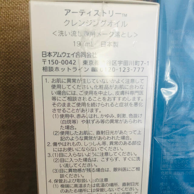 Amway(アムウェイ)のアーティストリー 洗顔料 クレンジング コスメ/美容のスキンケア/基礎化粧品(洗顔料)の商品写真