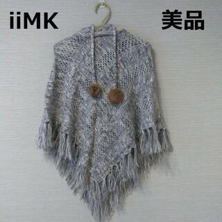 アイアイエムケー(iiMK)のiiMK ニットポンチョ ストール(マフラー/ショール)