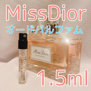 Dior - ミスディオール オードゥパルファム 1.5ml