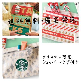 Starbucks Coffee - スターバックス スタバ クリスマス キャンバスポーチ 新品未開封 送料無料