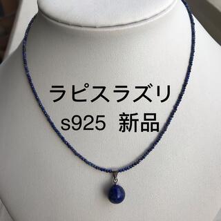 天然石 ネックレス ペンダント 青 s925  ラピスラズリ パワーストーン