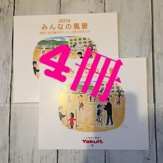 ヤクルト(Yakult)のヤクルト 2021年 カレンダー (カレンダー/スケジュール)