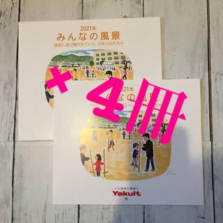 ヤクルト(Yakult)のヤクルト カレンダー(カレンダー/スケジュール)