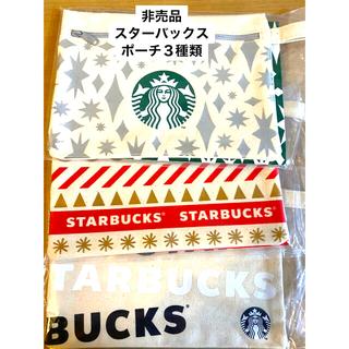 Starbucks Coffee - スターバックス ホリデー 2020 非売品 ポーチ 3個セット