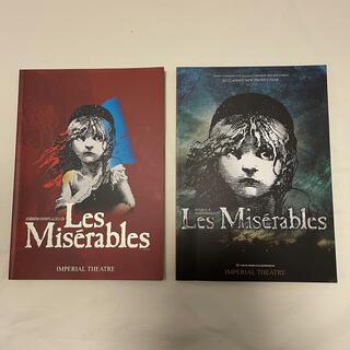 レ・ミゼラブル 2011 & 2013 パンフレット 帝国劇場
