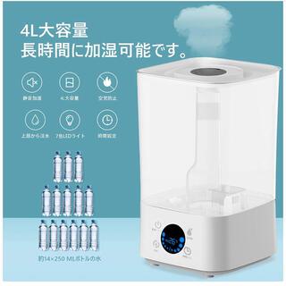 加湿器 超音波式 4L 卓上 オフィス 次亜塩素酸水対応