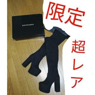 エスペランサ(ESPERANZA)の渋谷 心斎橋 店舗 限定 エスペランサ ロング ブーツ 厚底 ブラック(ブーツ)