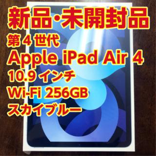 Apple - 新品 iPad Air4 10.9インチ Wi-Fi 256GB スカイブルー
