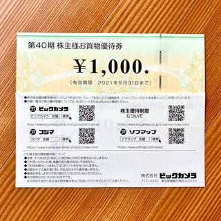 ビックカメラ 株主優待券 50枚(ショッピング)