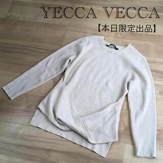 イェッカヴェッカ(YECCA VECCA)の【 即購入大歓迎・本日限定出品 】YECCA VECCA * ニットトップス(ニット/セーター)