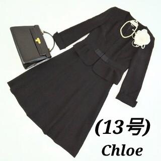 Chloe - ☆美品☆Chloeフォーマルワンピーススーツ☆礼服*喪服☆13号☆クリーニング済