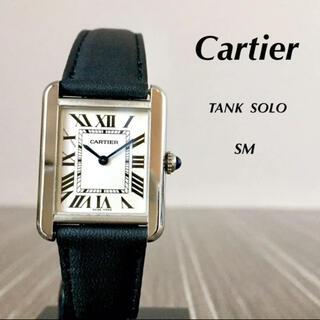 Cartier - Cartierカルティエ タンクソロSM✴︎エルメスGUCCIシャネルHIROB