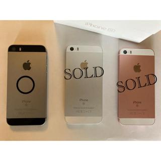 iPhone - iPhone SE 3台セット