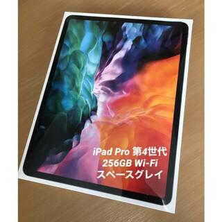 Apple - 新品未開封 iPad Pro 第4世代 256GB Wifi グレイ