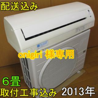 ダイキン(DAIKIN)の取付工事無料*洗浄済み+保証エアコン 2013年 6畳 2.2kw(エアコン)