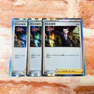 ポケモン(ポケモン)のポケモンカード ポケカ ボスの指令(シングルカード)