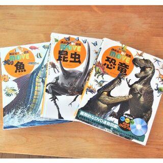 講談社 - MOVE ムーブ 魚 昆虫 恐竜 動く図鑑 DVD付 3冊セット