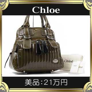 クロエ(Chloe)の【真贋査定済・送料無料】クロエのハンドバッグ・美品・本物・ベイ・カーキ—系(ハンドバッグ)