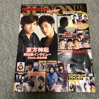 シュフトセイカツシャ(主婦と生活社)のJUNON 2011.11月号(音楽/芸能)