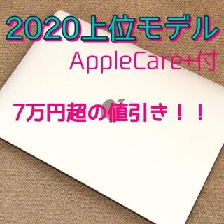 Mac (Apple) - ほぼ未使用 MacBook Pro 2020 上位モデル保証2023.5