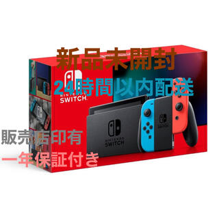 Nintendo Switch - 早期配送対応可 任天堂スイッチ ネオンブルー ネオンレッド 本体