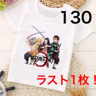 鬼滅の刃 Tシャツ 130