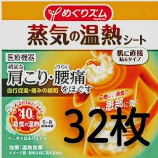 カオウ(花王)のめぐりズム 💕蒸気の温熱シート肩こり、腰痛、肌に直接貼るタイプ8枚入り✖4箱(その他)