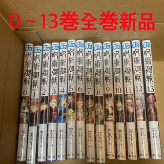 集英社 - 呪術廻戦 1〜13巻全巻セットです。