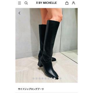 新品 II BY MICHELLE ニーバイミッシェル ロングブーツ ブラック
