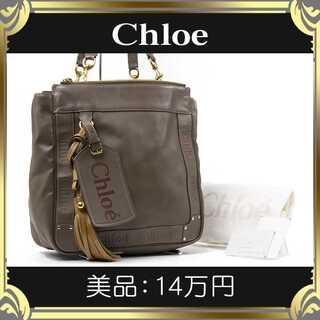 クロエ(Chloe)の【真贋査定済・送料無料】クロエのハンドバッグ・美品・本物・エデン・肩掛け可・人気(ハンドバッグ)