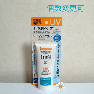 キュレル(Curel)のキュレル UVエッセンス SPF30/PA+++ 50g×1本 個数変更可(日焼け止め/サンオイル)