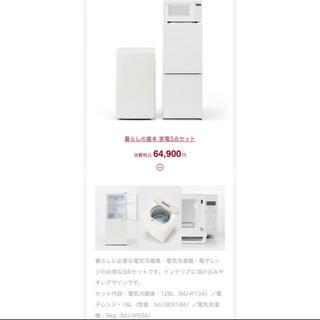 ムジルシリョウヒン(MUJI (無印良品))の無印良品 家電セット(冷蔵庫)