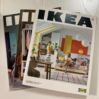 イケア(IKEA)の【非売品】IKEA カタログ 3冊セット(住まい/暮らし/子育て)