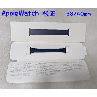 Apple Watch - Apple Watch 40mm 純正ベルト ソロループ サイズ5