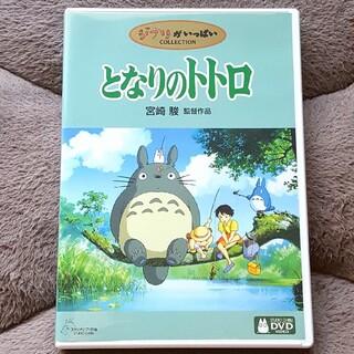 ジブリ - となりのトトロ正規品DVD('88徳間書店、ジブリ)