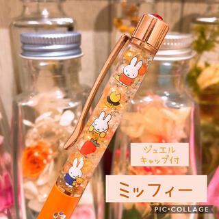 ミッフィー ハーバリウムボールペン ジュエルキャップ付き 花柄オレンジ(その他)