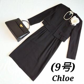 クロエ(Chloe)の☆美品☆Chloeフォーマルワンピーススーツ☆礼服*喪服☆9号☆クリーニング済☆(礼服/喪服)