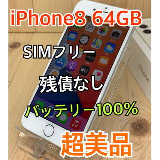 Apple - 【S】【超美品】iPhone 8 Silver 64 GB SIMフリー 本体