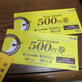 CoCo壱番屋株主優待券1000円分 送料無料(レストラン/食事券)