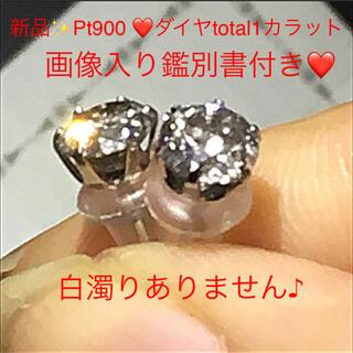新品✨Pt900❤️1粒ダイヤ0.5.0.5ダイヤtotal1カラットピアス❤️