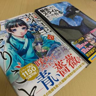 講談社 - 漫画最新巻・2冊セット