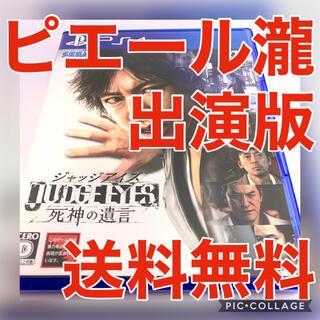 PlayStation4 - ジャッジアイズ(ピエール瀧出演 オリジナル版)