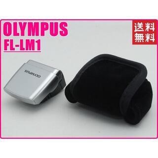 オリンパス(OLYMPUS)の美品 オリンパス OLYMPUS FL-LM1 PEN ストロボ フラッシュ(ストロボ/照明)