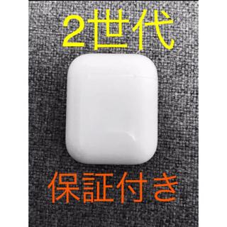 Apple - Apple AirPods 2世代 充電ケースのみ  保証付き