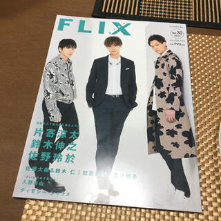 ジェネレーションズ(GENERATIONS)のFLIX plusフリックス・プラスVol.30 2019年4片寄涼太 佐野玲於(男性タレント)