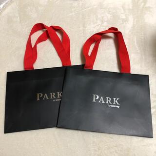 ワンウェイ(one*way)のPARKショップ袋 2枚セット(ショップ袋)