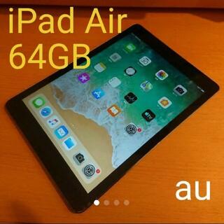 iPad - 完動品iPad Air(A1475)本体64GBグレイau白ロム判定〇送料込